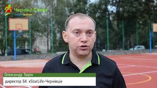 Олександр Тюрін, директор БК «StarLife-Чернівці»
