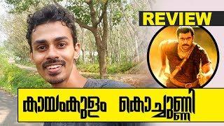 Kayamkulam Kochunni Malayalam Movie Review By #AbhijithVlogger #Cinespot