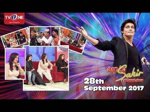 Aap Ka Sahir - Morning Show - 28th September 2017 - Full HD - TV One