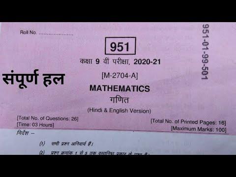 कक्षा 9 गणित पेपर 2021 । कक्षा 9वी वार्षिक परीक्षा 2021 । कक्षा 9वी गणित का पेपर । Class 9th Maths