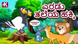 Kannada Moral Stories for Kids - ಎರಡು ತಲೆಯ ಹಕ್ಕಿ | Two Headed Bird | Kannada Fairy Tales