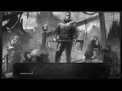 The Executioner. Отцеубийца. Gameplay.