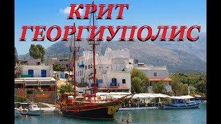 видео Агиос Николаос Крит: краткий обзор курорта