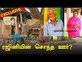 Superstar Rajinikanth's Native: 'Tamilnadu' or 'Karnataka' ? - Answer is here !
