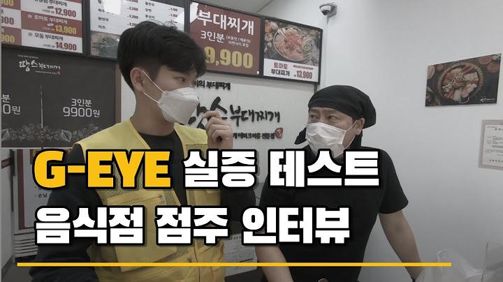 [엘비에스테크] G-EYE 실증 테스트 음식점 점주님 인터뷰