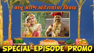 Banu And Khandoba Wedding Episode Promo - Jay Malhar - Zee Marathi Serial