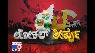 Karnataka Local Body Elections Results 2018 Live - Part 1