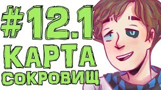 Lp. #Искажение Майнкрафт #12.1 ЗАТЕРЯННЫЕ СОКРОВИЩА!