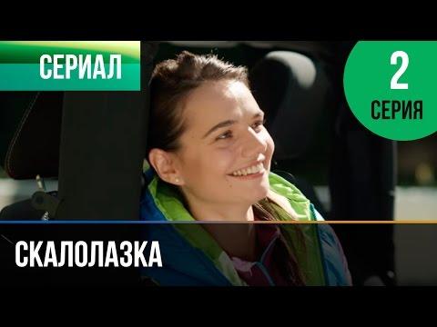 Скалолазка 4 серия - Мелодрама | Фильмы и сериалы - Русские мелодрамы
