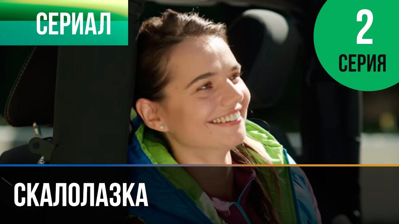 скалолазка 2 серия мелодрама фильмы и сериалы русские мелодрамы