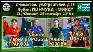Конаково Кубок ПИНЧУКА ПЕТРАКОВА, ВОРОБЬЁВ - РОЗОВА, ИЛЬИН