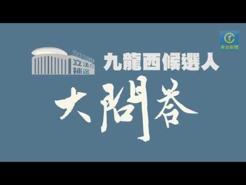 【立法會補選】九龍西候選人大問答!