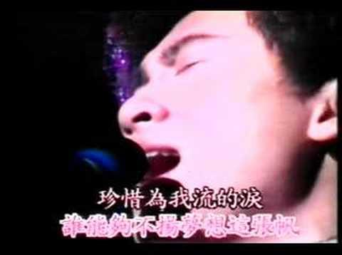 ALEC SU - CHEN XI - 珍惜-蘇有朋