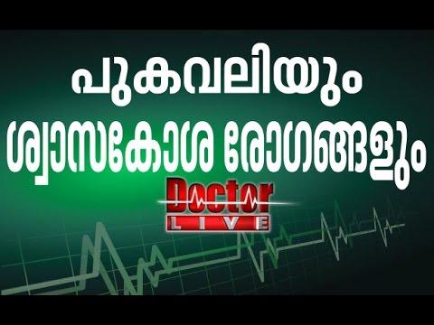 Smoking : lung diseases | പുകവലിയും ശ്വാസ കോശ രോഗങ്ങളും | Doctor Live 29 Oct 2016