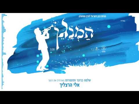 שלמה ברונר ותזמורתו & אלי הרצליך - המנגן | Shlomo Broner & orchestra ft. Eli Herzlich - Hamenagen