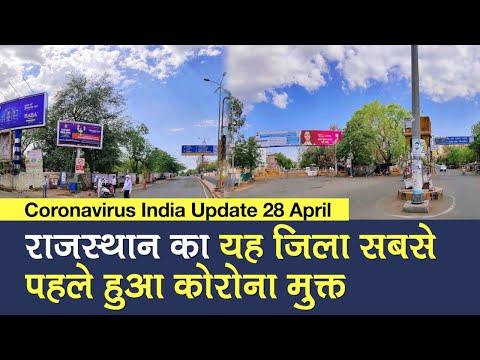 Coronavirus India Update 28 April: Rajasthan का Bikaner District Corona Free