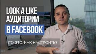 #9. Facebook похожие look a like аудитории, или магия больших данных