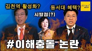 [사사건건 플러스] 송언석·장제원도 '이해충돌'?_0128(월)