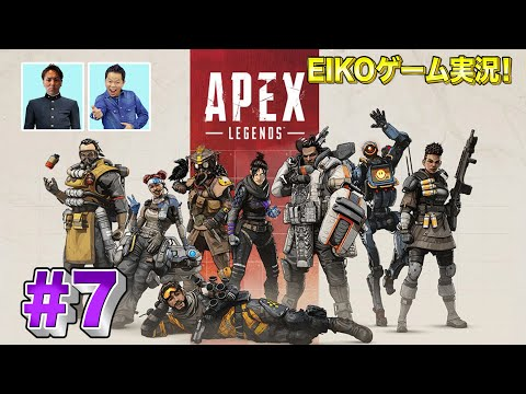 【#7】EIKOがダイアン津田さんとAPEXを生配信!【ゲーム実況】