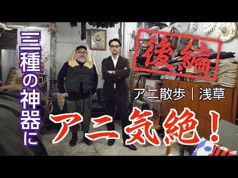 【アニ散歩|浅草編 】ファッションモンスター死闘編!<後編>