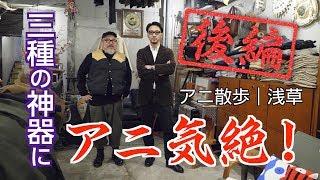 【昭和で悪いか!】メンズファッションと酒、昭和グルメを愛するわれら...