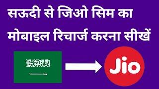 How To Recharge Jio Sim From Saudi Arabia   Saudi Se Jio Sim Ka Recharge Kaise Karen