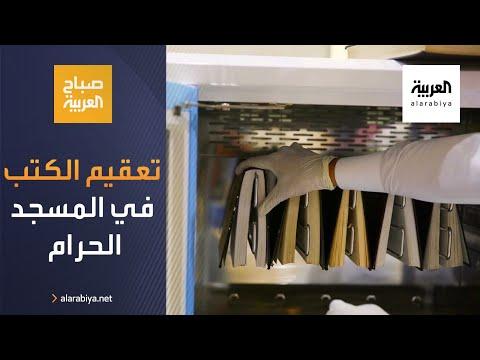 صباح العربية | 100 كتاب كل 8 ساعات يعقم في مكتبة المسجد الحرام