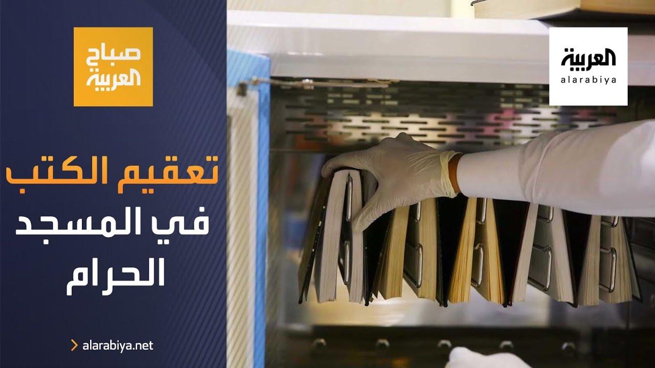 صباح العربية | 100 كتاب كل 8 ساعات يعقم في مكتبة المسجد الحرام  - 07:59-2021 / 1 / 17