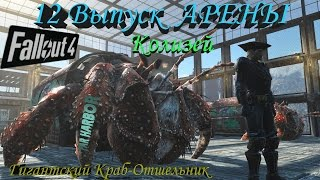 Fallout 4 Арена Гигантский Краб-Отшельник VS Содружество