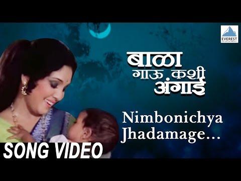 Nimbonichya Jhadamage - Bala Gau Kashi Angaai | Marathi Angai Geete | Suman Kalyanpur | Asha Kale
