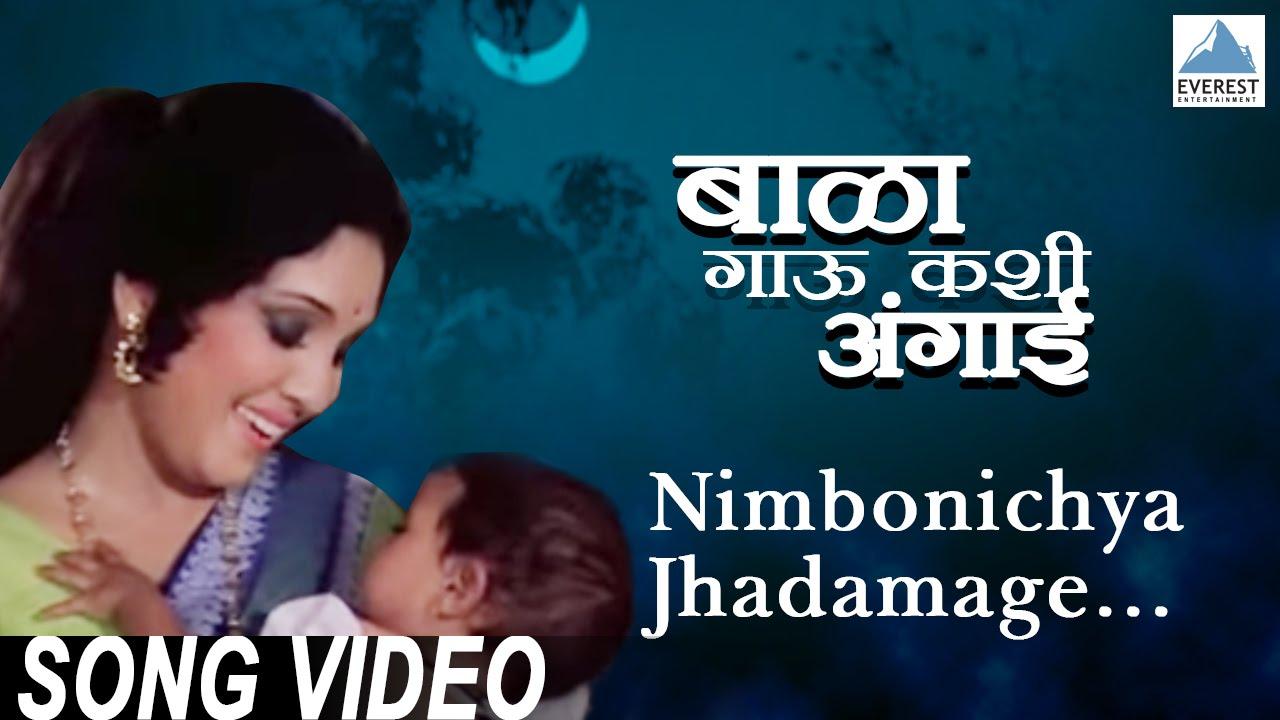 Te sur aikata best marathi bhavgeete | singer: suman kalyanpur.