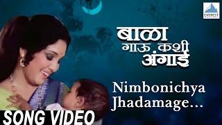 Download Hindi Video Songs - Nimbonichya Jhadamage - Bala Gau Kashi Angaai | Marathi Angai Geete | Suman Kalyanpur | Asha Kale