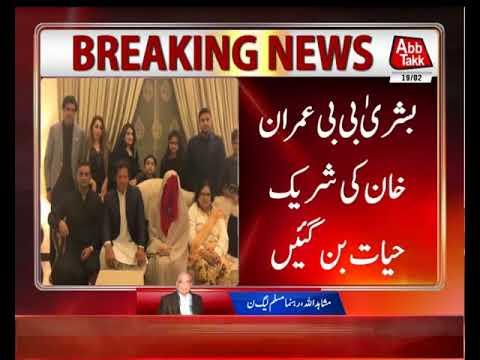 PTI Confirms Imran Khan's Marriage With Bushra Maneka