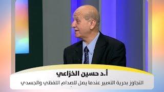 أ.د حسين الخزاعي - التجاوز بحرية التعبير عندما يصل للصِدام اللفظي والجسدي