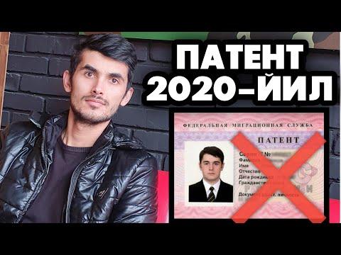 ХАЙР ПАТЕНТ 2020-ЙИЛДАН УРРРРА МАНА ХАКИКАТ
