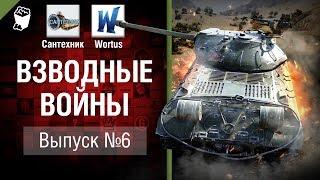 ВЗВОДные войны №6 - от Сантехник и Wortus [World of Tanks]