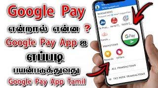 Google Pay Tamil | Tamil R Tech
