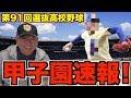 【甲子園速報‼︎】第91回選抜高校野球を語る!