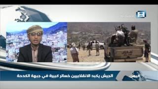 صحافي يمني: الجيش اليمني يسعى للسيطرة على الشريط الساحلي الممتد من ميدي إلى الحديدة