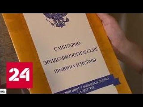 Московских предпринимателей одолел лжепотребнадзор - Россия 24