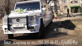 Заказ лимузина Кривой Рог(, 2011-04-15T18:42:49.000Z)