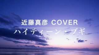マッチこと近藤真彦さんの 7枚目のシングルで同名映画主題歌です。 あの...