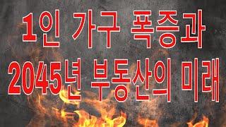 1인가구 폭증과 2045년 한국 부동산의 미래! 초고령사회 진입과 초양극화의 서막! -놀부,부동산,재테크