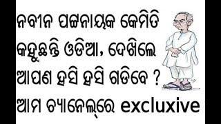 Odisha CM Naveen Pattanaik funny Interview, mimicry