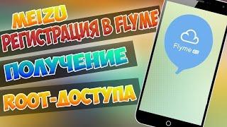 Meizu: регистрация аккаунта Flyme и получение ROOT-доступа(ROOT-доступ не влияет на обновления по воздуху! Если есть вопросы, то можете задать их под видео. Гарантия..., 2015-07-10T11:27:45.000Z)