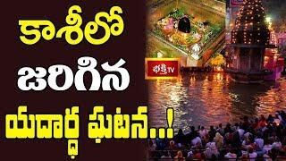 కాశీలో జరిగిన యదార్ధ ఘటన || Brahmasri Samavedam Shanmukha Sarma || Bhakthi TV