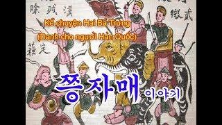 [베트남 역사] 쯩자매 이야기 Kể chuyện H…