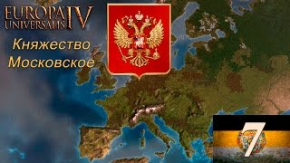 [Europa Universalis 4] Московия - Простокатка #7 =Ачивочки= Персидские ковры на стену(, 2016-01-17T01:02:45.000Z)