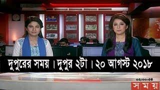 দুপুরের সময় | দুপুর ২টা | ২০ আগস্ট ২০১৮ | Somoy tv bulletin 2pm | Latest Bangladesh News HD
