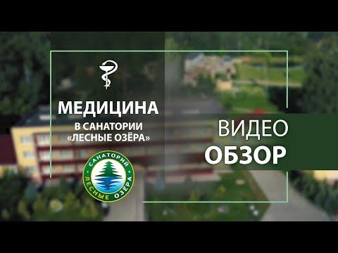 Медицина в санатории Лесные озера